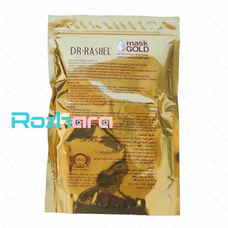 ماسک پودری طلا دکتر راشل - mask gold dr.rashel