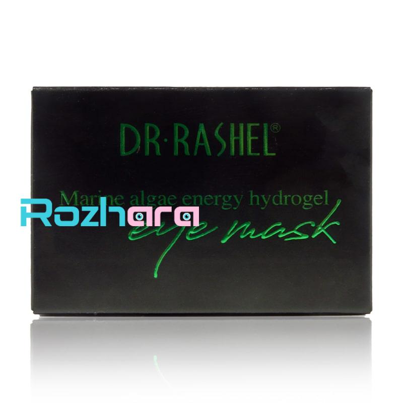ماسک کلاژن دور چشم ژلی جلبک دریایی دکتر راشل DR.rashel