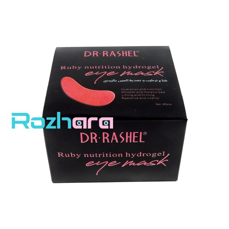 پچ ماسک زیر چشم یاقوت سرخ دکتر راشل Dr.Rashel