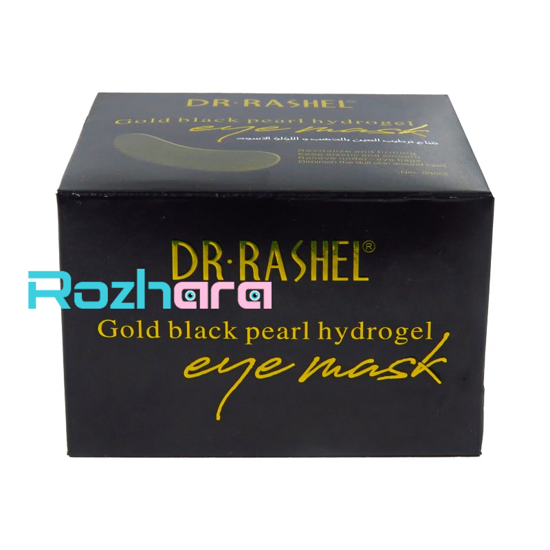 ماسک زیر چشم مروارید سیاه هیدروژل 60 عددی Dr.rashel
