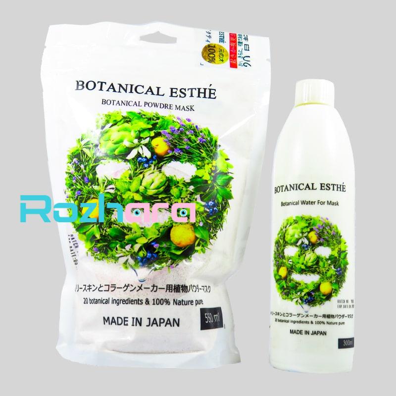 ماسک پودری آنزیمی بوتانیکال Botanical