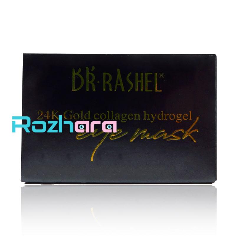 پچ دور چشم طلای هیدروژلی برند دکتر راشل Dr.Rashel