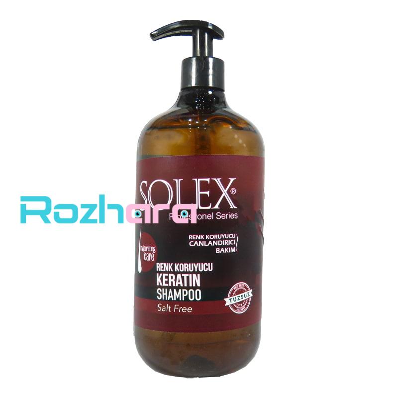 شامپو کراتین سولکس مخصوص موهای رنگ شده 1000 میل Solex